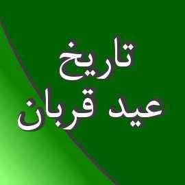 عید قربان در چه تاریخی است